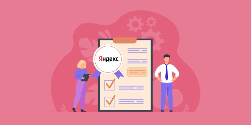 Яндекс.Директ обновил условия сертификации агентств